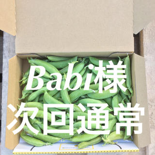 鹿児島産スナップエンドウ箱込み500g^_^次回通常(野菜)