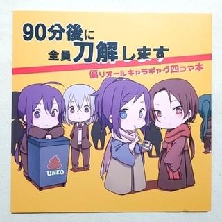 刀剣乱舞同人誌/オールキャラ/あんみつ(その他)