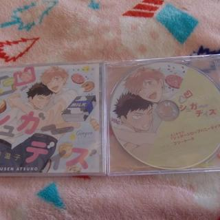 ボーイズラブ BLCD 新品 凸凹シュガーデイズ アニメイト特典付き(CDブック)