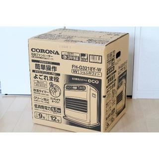 新品未開封 コロナ 家庭用石油ファンヒーター FH-G3218Y-W(ファンヒーター)