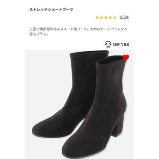 ユニクロ(UNIQLO)のユニクロ ストレッチショートブーツ 23.5cm ブラック(ブーツ)