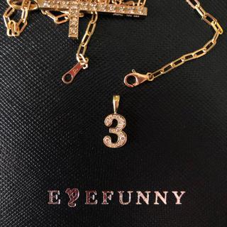 アイファニー(EYEFUNNY)の★アイファニー  ナンバー 3 k18 18K YG750 イエローゴールド★(ネックレス)