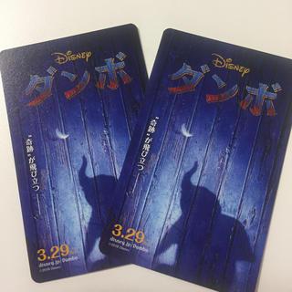 ディズニー(Disney)のダンボ  ムビチケ 一般2D 鑑賞券 ペア(邦画)