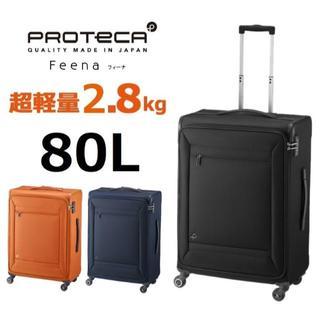 期限付20%引■プロテカ[フィーナ]ソフトキャリーケース 80L■大容量サイズ(スーツケース/キャリーバッグ)