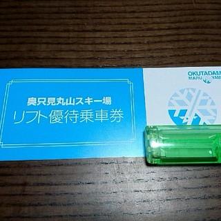 奥只見丸山リフト券(ウィンタースポーツ)