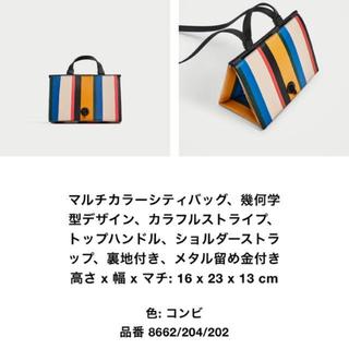 ザラ(ZARA)の【未使用】ZARA マルチカラー シティバッグ 2way(ショルダーバッグ)