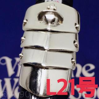ヴィヴィアンウエストウッド(Vivienne Westwood)のアーマーリング  L 21号(リング(指輪))