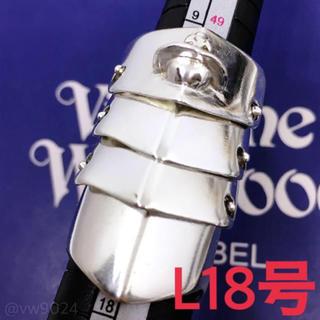 ヴィヴィアンウエストウッド(Vivienne Westwood)のアーマーリング  L 18号(リング(指輪))