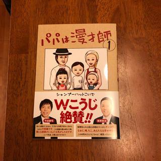 ショウガクカン(小学館)のパパは漫才師①(お笑い)