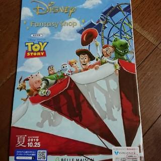 ディズニー(Disney)のディズニーカタログ ★ 最新号(住まい/暮らし/子育て)