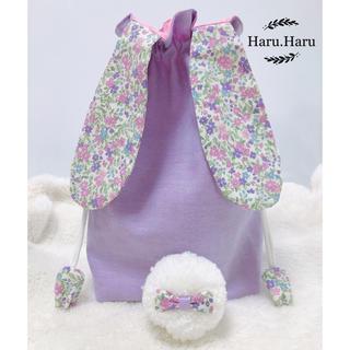 ゆめかわいい うさ耳 巾着袋 給食袋 コップ入れ 紫(バッグ/レッスンバッグ)