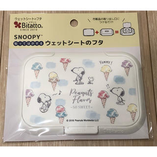 スヌーピー(SNOOPY)の新品未開封 ビタット スヌーピー アイスクリーム レギュラーサイズ(ベビーおしりふき)