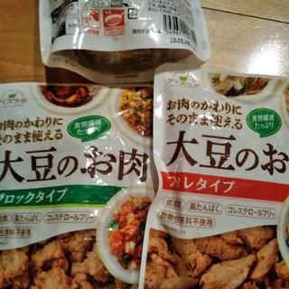大豆のお肉(豆腐/豆製品)