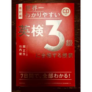 カドカワショテン(角川書店)の改訂版 CD付 世界一わかりやすい 英検3級に合格する授業(資格/検定)