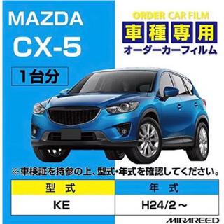 マツダ(マツダ)のカット済みカーフィルム マツダ CX-5 KE系 H24/2~H28/11(車種別パーツ)