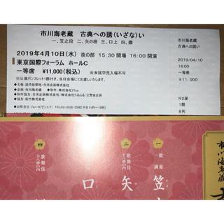市川海老蔵 古典への誘い 夜の部 一等席 1枚(伝統芸能)