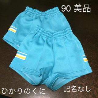 ひかりのくに 体操 ズボン 水色 90(パンツ/スパッツ)