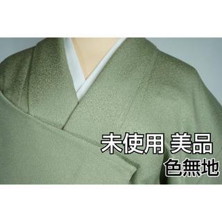 未使用 色無地 正絹 一つ紋 黄緑 裏柳色 184 キモノリワ(着物)