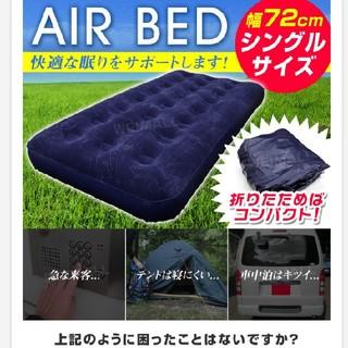 エアベッド エアマット(簡易ベッド/折りたたみベッド)