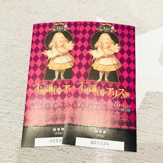 不思議の国のアリス展 招待券2枚(美術館/博物館)