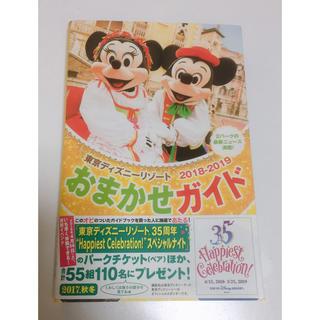 Disney - 東京ディズニーリゾート おまかせガイド