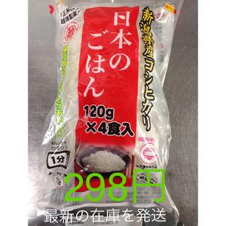 新潟県産コシヒカリ120g×4袋  おまとめ時の割引単価298円(米/穀物)