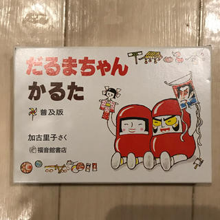 だるまちゃんカルタ 新品(カルタ/百人一首)