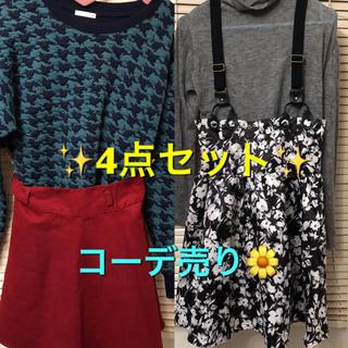 ジーユー(GU)のまとめ売り セット売り コーデ売り 西野カナ avail WEGO INGNI(Tシャツ(長袖/七分))