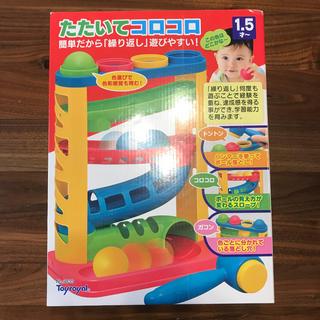 トイザラス(トイザらス)の新品!知育玩具 たたいてコロコロ!(知育玩具)