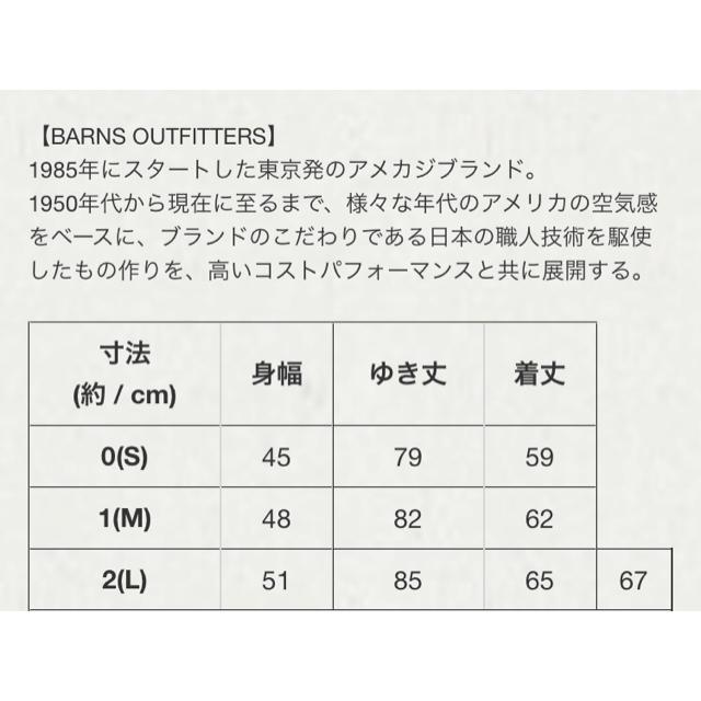Barns OUTFITTERS(バーンズアウトフィッターズ)のバーンズパーカー 吊り編み メンズのトップス(パーカー)の商品写真