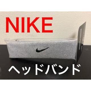 ナイキ(NIKE)のNIKE グレイ ヘッドバンド ヘアバンド(ヘアバンド)
