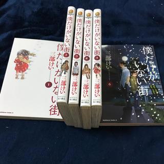 カドカワショテン(角川書店)の僕だけがいない街(少年漫画)