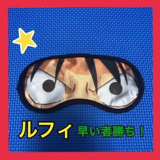 使い心地抜群♪便利な【ワンピース ルフィ アイマスク】(その他)