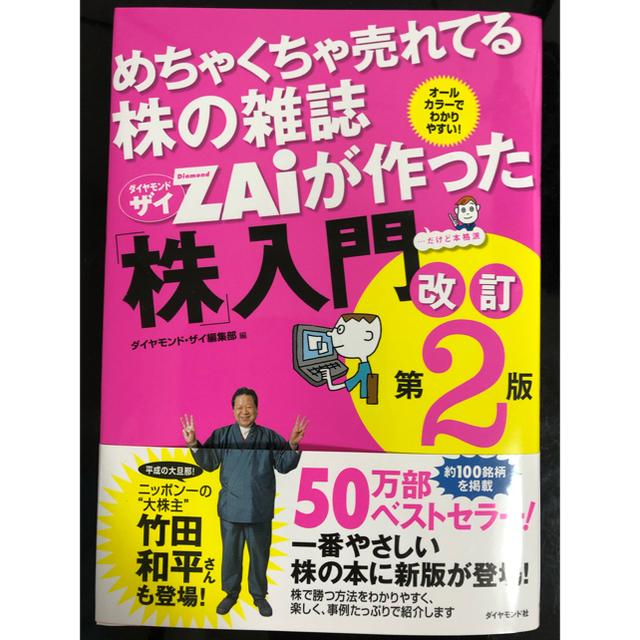 ダイヤモンド社(ダイヤモンドシャ)の株入門書 エンタメ/ホビーの本(ビジネス/経済)の商品写真