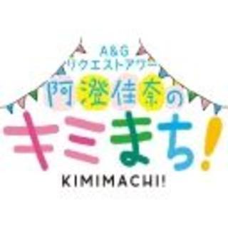 阿澄佳奈のキミまち 放送100回記念イベント 阿澄佳奈 チケット キミまち(声優/アニメ)