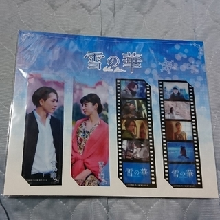 サンダイメジェイソウルブラザーズ(三代目 J Soul Brothers)の映画 雪の華 Loppi限定クリアしおり4枚セット(その他)