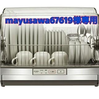 ミツビシ(三菱)の三菱 食器乾燥機(食器洗い機/乾燥機)