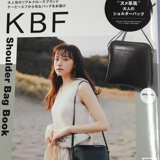 ケービーエフ(KBF)の(未使用、未開封)KBFムック本付録、1000円クーポン(ファッション)