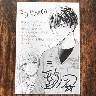 《100円》モエカレはオレンジ色 ⑦ 特典ペーパー(少女漫画)