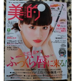 ショウガクカン(小学館)の美的 BITEKI 2019年3月号 本誌のみ(その他)