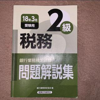 「銀行業務検定試験問題解説集税務2級 18年3月受験用」 (資格/検定)