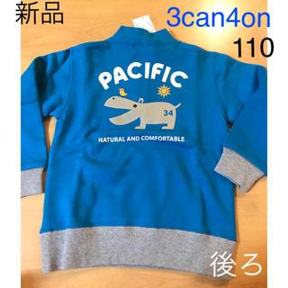 サンカンシオン(3can4on)の新品 3can4on カバさんのトレーナー 110(その他)