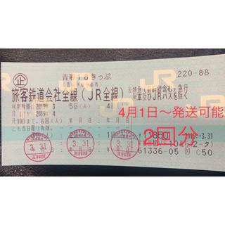 ジェイアール(JR)の青春18きっぷ 2回分 安心ラクマパック配送!(鉄道乗車券)