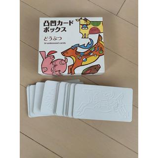 コクヨ(コクヨ)の凸凹カードボックス どうぶつ(知育玩具)
