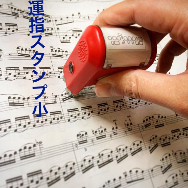 フルート運指スタンプ(小) 楽器の管楽器(フルート)の商品写真