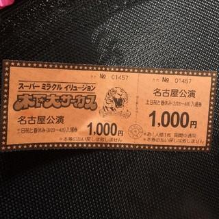 サーカス(circus)の木下大サーカス名古屋 入場券(サーカス)