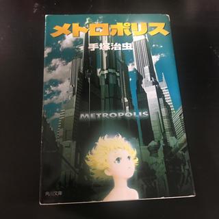 カドカワショテン(角川書店)のメトロポリス / 手塚治虫(少年漫画)
