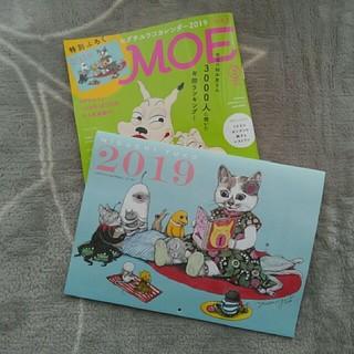 ハクセンシャ(白泉社)のヒグチユウコ MOE付録カレンダー(カレンダー/スケジュール)