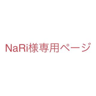 ウェストトゥワイス(Waste(twice))のNaRi様専用ページ(その他)