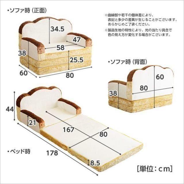 食パンシリーズ(日本製)【Roti-ロティ-】低反発かわいい食パンソファベッド インテリア/住まい/日用品のソファ/ソファベッド(ソファベッド)の商品写真